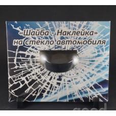 Шайба наклейка на стекло